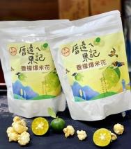 最佳零食首選~香檬爆米花(厝邊ㄟ果記) 1