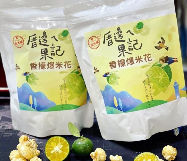 最佳零食首選~香檬爆米花(厝邊ㄟ果記) 2